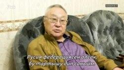 "Бронтой Бедюров: ""Бу — Русиянең тартышуы"""