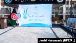 نمایشگاه عکس با موضوع جنگ و صلح در کابل