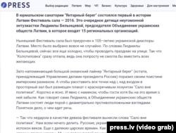 Публікація про фестиваль сала, видання Press.lv, 2016 рік