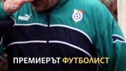 Краткият престой на футболиста Борисов в една изложба