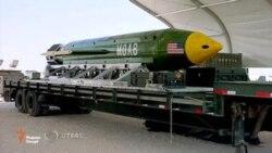 """США ударили по позициям ИГ в Афганистане """"матерью всех бомб"""""""
