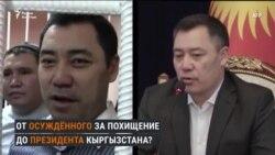 Садыр Жапаров: из тюрьмы в президентское кресло?