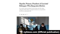 «Нью-Йорк Таймс» гезитинен алынган сүрөт.