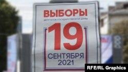 В течение трехдневного голосования должны выбрать 450 депутатов Госдумы