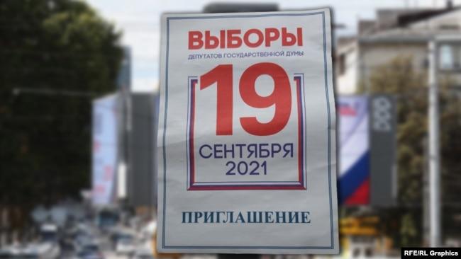 Приглашение на выборы в Госдуму России в Крыму