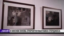 В Москве повторно откроется выставка фотографий Стёрджеса
