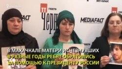 Обращение матерей похищенных детей к Владимиру Путину и Владимиру Васильеву