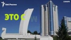 В Самаре к ЧМ-2018 планируют возвести заборы вдоль гостевых маршрутов