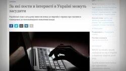 За какие посты в соцсетях выносят приговоры в Украине