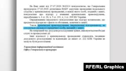 Відповідь Офісу генпрокурора на запит Радіо Свобода
