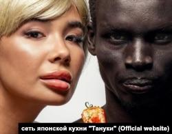 """Реклама сети """"Тануки"""""""