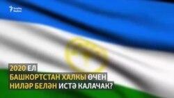 Башкортстан: 2020 елның төп 5 вакыйгасы