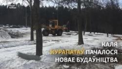 Актывісты заклікаюць выступіць у абарону Курапатаў
