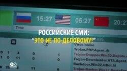 Скандал вокруг «Лаборатории Касперского». Освещение в СМИ России и США