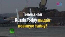 Использует ли Россия кассетные бомбы в Сирии?