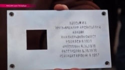 """Последний адрес"": как ГУЛАГ дотянулся до Праги"