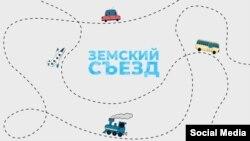 Эмблема Земского съезда в Великом Новгороде