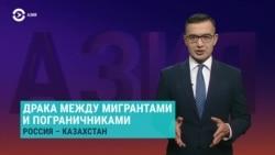 Азия: драка между мигрантами и пограничниками на границе РФ и Казахстана