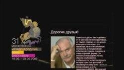 Ольга Галицкая, обозреватель РС, кинокритик