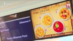 Фастфуд по-крымски: чизбургеры и борщи (видео)