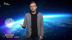 Росія атакує Україну фейками про коронавірус