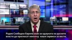 Том Кент за рускиот закон за ограничување на странски медиуми