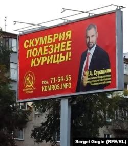 Uljanovski 'drugi' komunisti