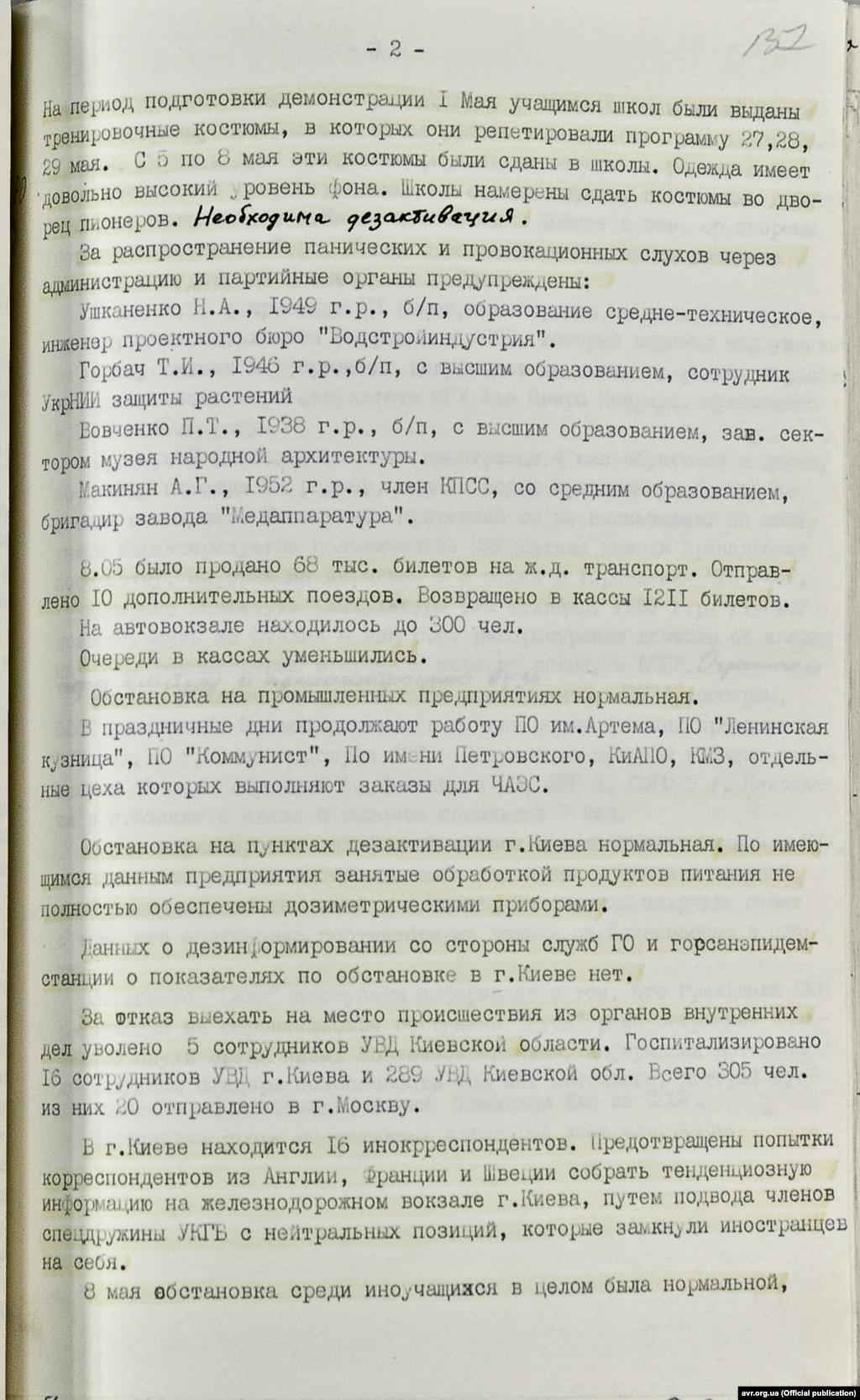 Довідка про інформацію з місць евакуації (стор. 2)
