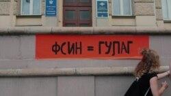 Акция у ФСИН