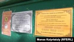 Ақдала ауылы көшесінде ілулі тұрған хабарлама. 17 қыркүйек 2020 жыл.