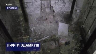 Лифт-убийца. В Душанбе жертвой неисправного лифта стала 49-летняя женщина. ВИДЕО