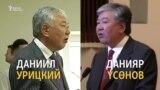 Даниил Урицкийге айланган Данияр Үсөнов