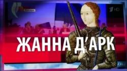 """СМОТРИ В ОБА: Провал """"Орлеанской Девы"""""""