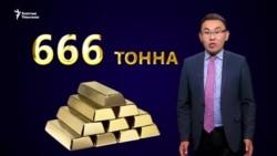 Кыргызстандын 666 тонна алтыны