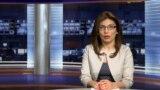«Ազատություն» TV լրատվական կենտրոն, 18-ը փետրվարի, 2016թ․