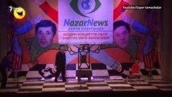 Сатира-2018: Текебаевдин соту боюнча интермедия