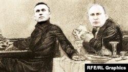 Владимир Путин и Алексей Навальный, аллегория на Моцарта и Сальери
