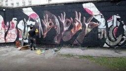 графити новсибирск