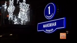 """Сторонники Навального и активисты """"Антимайдана"""" вышли на Манежную площадь"""