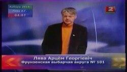 Лява — Кузьмічу: Я не сяджу на шыі ў народа, як вы