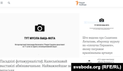 """A screenshot of the website of RFE/RL's Belarus Service on September 17, the day on which leading independent Belarusian media left a blank space on the front page of their publications with the words, """"There should have been a photo here,"""" in solidarity with Hrydzin and Vasyukovich, who were sentenced the previous day."""