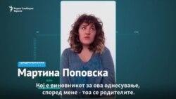Како против ученичкиот булинг во Македонија?