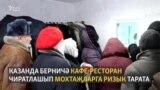 """Казанда кафе-рестораннар """"Приют человека"""" аша мохтаҗларны ашата"""