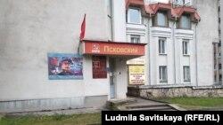 Региональное отделение КПРФ в Пскове