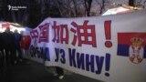 Koncert podrške Kini u borbi protiv koronavirusa u Beogradu
