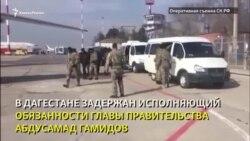 В Дагестане задержали членов правительства