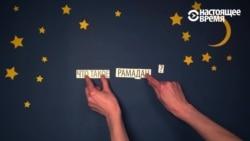 Что такое Рамадан, и как его соблюдать? Объясняем на пальцах