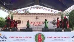 """Абхазия встречала фестиваль """"Абаза"""""""