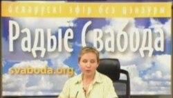 Свабода на Белсаце, 23 траўня 2009. Частка 2