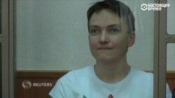 Надежда Савченко запела во время оглашения приговора